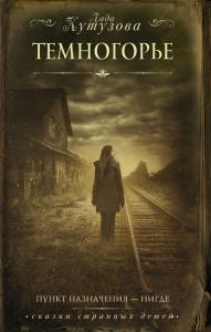 «Темногорье» Лада Кутузова