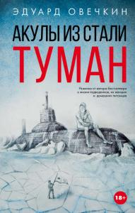 «Акулы из стали. Туман» Эдуард Овечкин