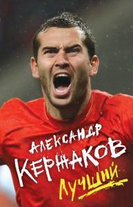 «Лучший» Александр Кержаков
