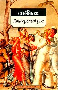 «Консервный ряд» Джон Стейнбек