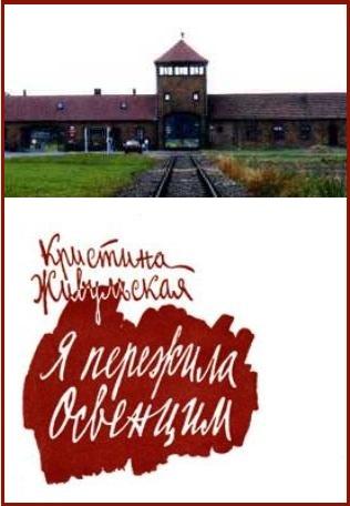 «Я пережила Освенцим» Кристина Живульская