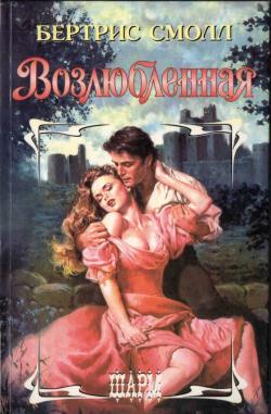 «Возлюбленная» Бертрис Смолл