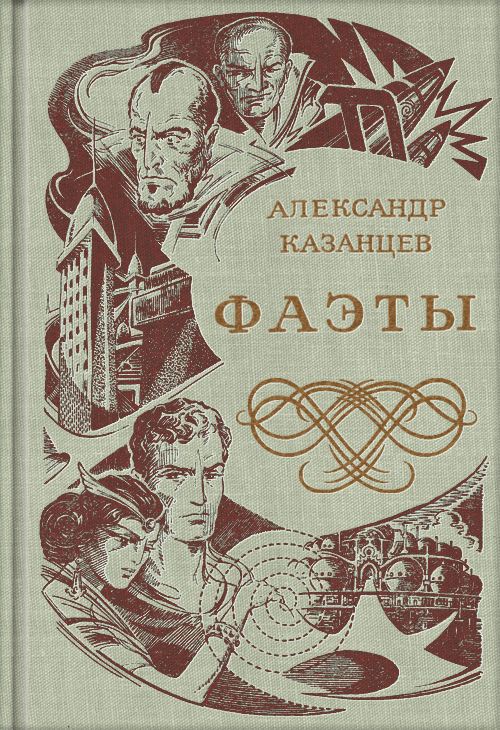 «Фаэты» Александр Казанцев