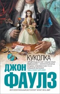 «Куколка» Джон Фаулз