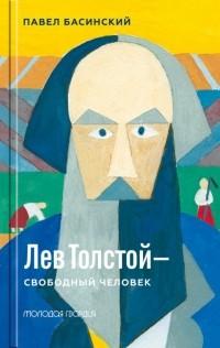 «Лев Толстой - свободный человек» Павел Басинский