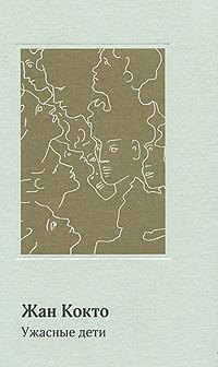 «Ужасные дети» Жан Кокто