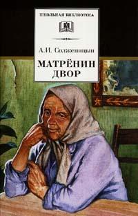 «Матренин двор» Александр Солженицын