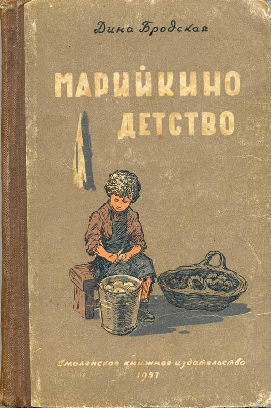 «Марийкино детство» Дина Бродская