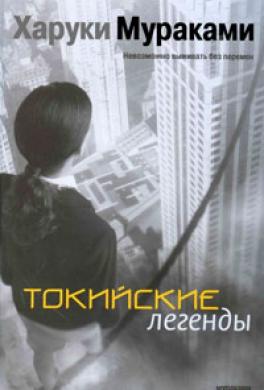 «Токийские легенды» Харуки Мураками