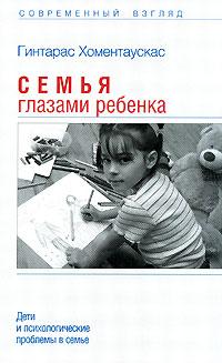 «Семья глазами ребенка. Дети и психологические проблемы в семье» Гинтарас Хоментаускас