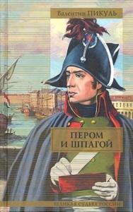 «Пером и шпагой» Валентин Пикуль