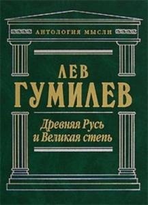 «Древняя Русь и Великая степь» Лев Гумилев