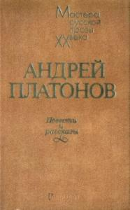 «Маленький солдат» Андрей Платонов