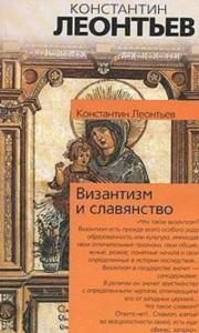 «Византизм и славянство» Константин Леонтьев