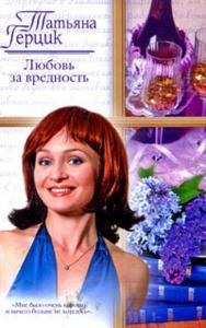 «Любовь за вредность» Татьяна Герцик