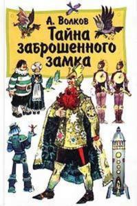 «Тайна заброшенного замка» Александр Волков