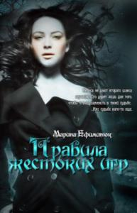 «Правила жестоких игр» Марина Ефиминюк