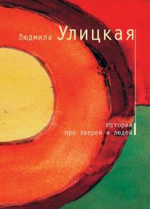 «Капустное чудо» Людмила Улицкая