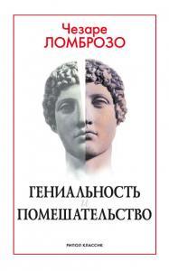 «Гениальность и помешательство» Чезаре Ломброзо