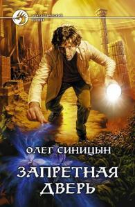 «Запретная дверь» Олег Синицын