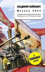 «Москва 2042» Владимир Войнович