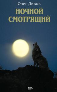 «Ночной смотрящий» Олег Дивов