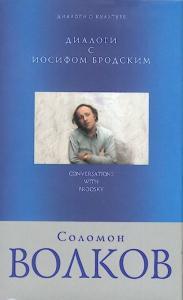 «Диалоги с Иосифом Бродским» Соломон Волков