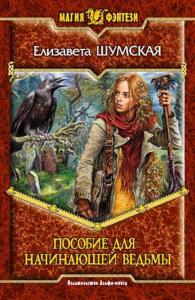 «Пособие для начинающей ведьмы» Елизавета Шумская