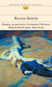 «Журавлиный крик» Василий Быков