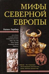 «Мифы Северной Европы» Хелен Гербер