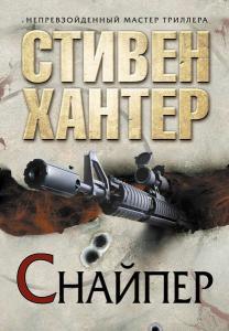 «Снайпер» Стивен Хантер