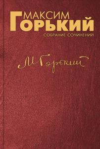 «В людях» Максим Горький