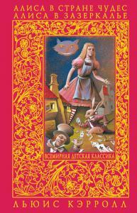 «Алиса в Зазеркалье» Льюис Кэрролл