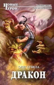 «Дракон» Олег Бубела