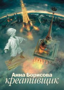 «Креативщик» Анна Борисова