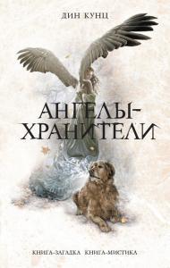 «Ангелы-хранители» Дин Кунц