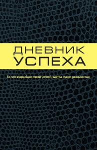 «Дневник успеха» Татьяна Артемьева