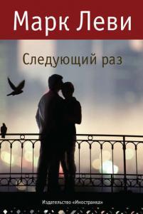 «Следующий раз» Марк Леви