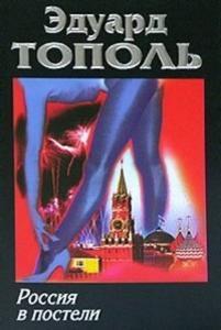 «Россия в постели» Эдуард Тополь