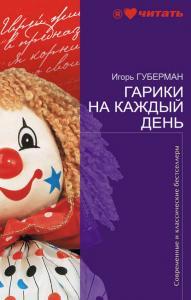 «Гарики на каждый день» Игорь Губерман