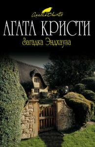 «Загадка Эндхауза» Агата Кристи