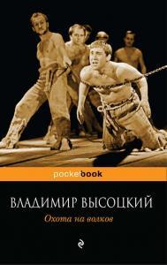 «Охота на волков» Владимир Высоцкий