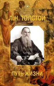 «Путь жизни» Лев Николаевич Толстой
