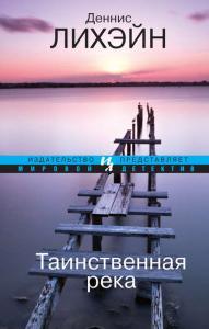 «Таинственная река» Деннис Лихэйн