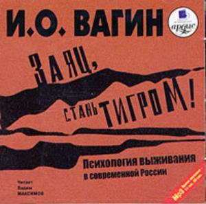 «Заяц, стань тигром» Игорь Вагин
