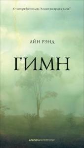 «Гимн» Айн Рэнд