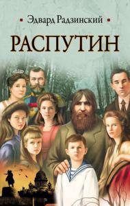 «Распутин» Эдвард Радзинский