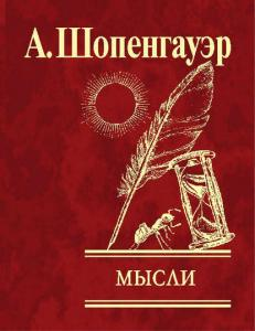 «Мысли» Артур Шопенгауэр