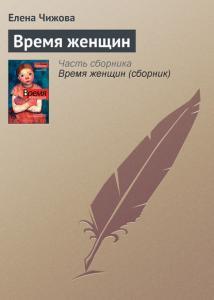 «Время женщин» Елена Чижова