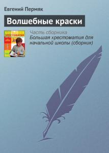 «Волшебные краски» Евгений Пермяк